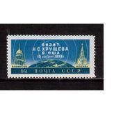 СССР-1959, (Заг.2285)  * (сл. от накл.), Визит Н.Хрущева