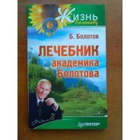 Б. Болотов. Лечебник академика Болотова.