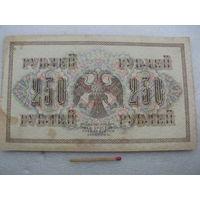 Россия. 250 рублей 1917 Шипов - Былинский АБ 189