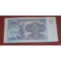 5 рублей 1991г. их7216690