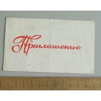 Карточка ПРИГЛАШЕНИЕ Финал кубка СССР по баскетболу 23-25 августа 1985 г Донецк