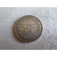 СССР 50 копеек 1921 А Г