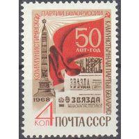 СССР Минск газета звезда