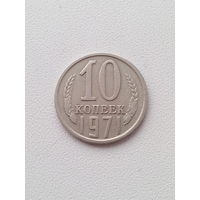 10 копеек 1971 год.