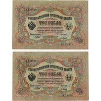 Россия, 3 рубля образца 1905 г., Шипов - Барышев (пара из одной пачки)