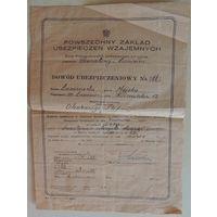 Старый польский документ, 1936 г., Лунинец