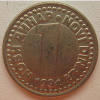 Югославия 1 динар 1994 г. (gl)