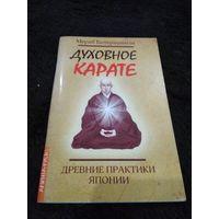 Духовное карате. Древние практики Японии