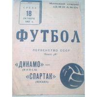 18.10.1967--Динамо Минск--Спартак Москва