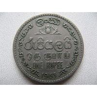 Шри-Ланка 1 рупия 1963 г.