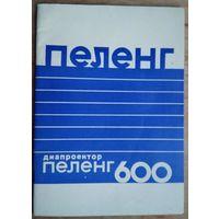 """Диапроектор """"Пеленг 600"""". 1995 г. Руководство по эксплуатации."""