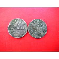 Две монеты 3 копейки 1916г. Оккупация Германией П.М.В.