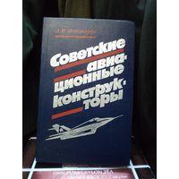 А.Н. Пономарев. Советские авиационные конструкторы. 1990 г.