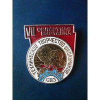 VII (седьмая) областная выставка. Техническое творчество школьников. Пионеры. Челябинск 1983.