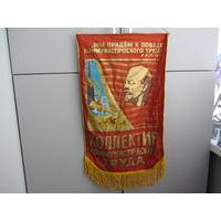 """Вымпел """" Коллектив Коммунистического труда """" , СССР."""