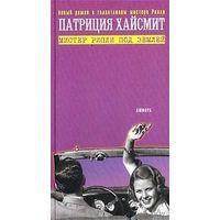 Мистер Рипли под землей. Хайсмит с мастерством и присущим ей черным юмором рассказывает историю очередного преступления своего героя. На этот раз Мистер Рипли занялся продажей произведений искусства..
