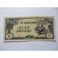 Япония, 5 йен.