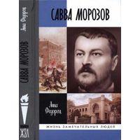 Савва Морозов. Жизнь замечательных людей