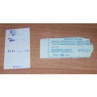 2 билетика СССР на посещение музея.