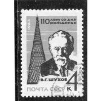 СССР 1963.. В.Шухов