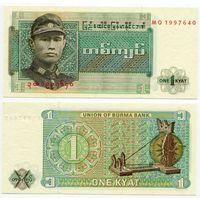 Бирма. 1 кьят (образца 1972 года, P56, UNC)
