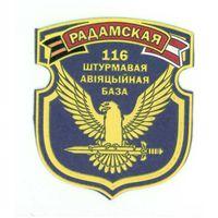 Шеврон 116 авиабазы