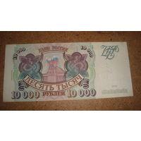 10000 рублей 1993(выпуск 1994)-распродажа