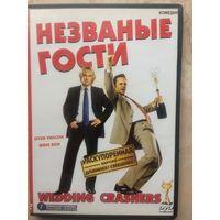 DVD НЕЗВАНЫЕ ГОСТИ (ЛИЦЕНЗИЯ)