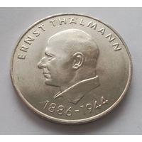 Юбилейная монета Германии. ГДР. 20 марок 1971 года - 85-летие Эрнста Тельмана, политика