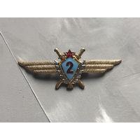 Классность летчиков ВВС СССР 2-й класс.