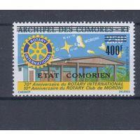 [452] Коморы 1975. НАДПЕЧАТКА. КОНЦОВКА СЕРИИ. MNH.