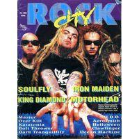 БОЛЬШАЯ РАСПРОДАЖА! ROCK CITY #3 июнь 1998