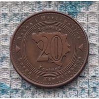 Босния и Герцеговина 20 феннингов 2004 года. Инвестируй выгодно в монеты планеты!