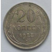 20 копеек 1928. СССР.