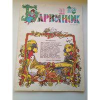 Барвинок 11 1989