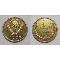1 копейка 1979 (из набора ГБ СССР)