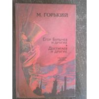 Книга М.Горький пьесы 1989г.