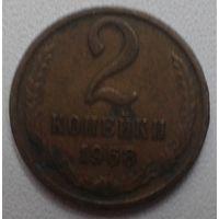 2 копейки 1968 медно-цинковый сплав
