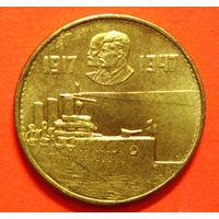 Один Рубль 1947 года. 30 лет Советской Власти.