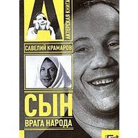 Стронгин. Савелий Крамаров. Сын врага народа