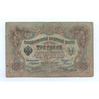 3 рубля 1905 г. Коншин - Родионов ( ТФ 058489 )