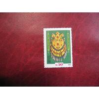 Марка Сокровища Национального музея 1992 год Туркменистан