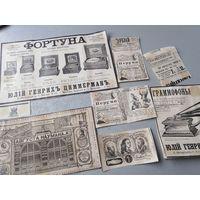 Старые вырезки из газет 1902 года реклама