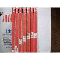"""Журнал """"Знамя"""" за 1992 год (неполный комплект)"""
