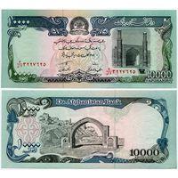 Афганистан. 10 000 афгани (образца 1993 года, P63b, UNC)