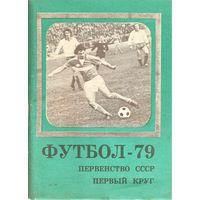 """Календарь-справочник Москва (""""Московская правда"""") 1979 - 1 круг"""