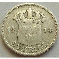 Швеция, 25 оре 1914 г. Приятная монетка !!! С р. без М.Ц.