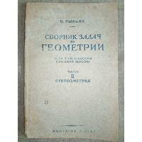 Сборник задач по геометрии Н. Рыбкин 1947 год Часть II Стереометрия для 9-10 классов СШ
