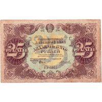 РСФСР, 25 рублей, 1922 г.