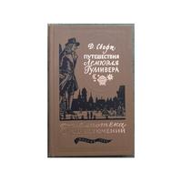 """Д.Свифт """"Путешествия Лемюэля Гулливера"""" и Г.Эмар """"Твердая Рука. Гамбусино"""" (1984 и 1982, БП-3)"""
